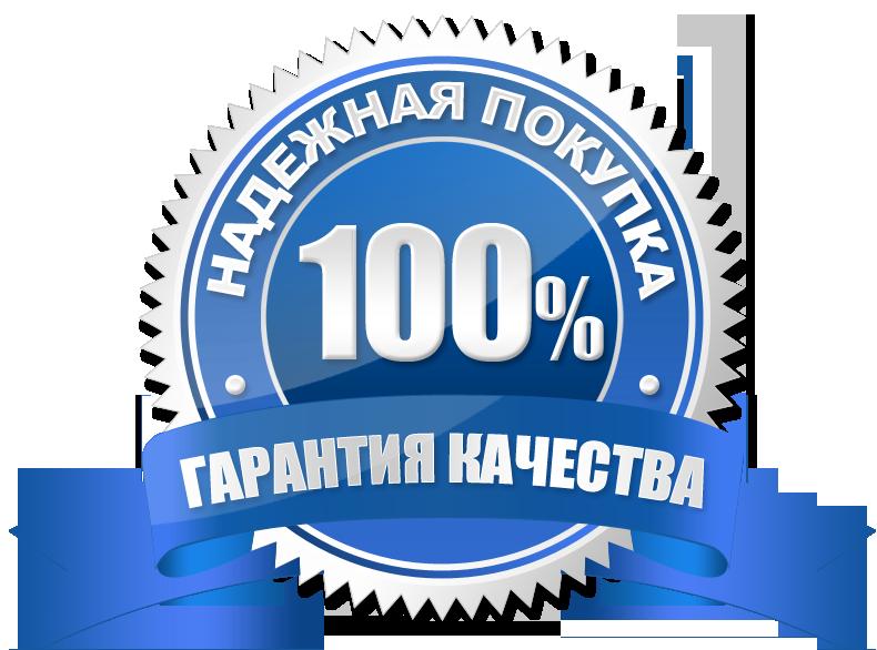 garantiya_kachestva