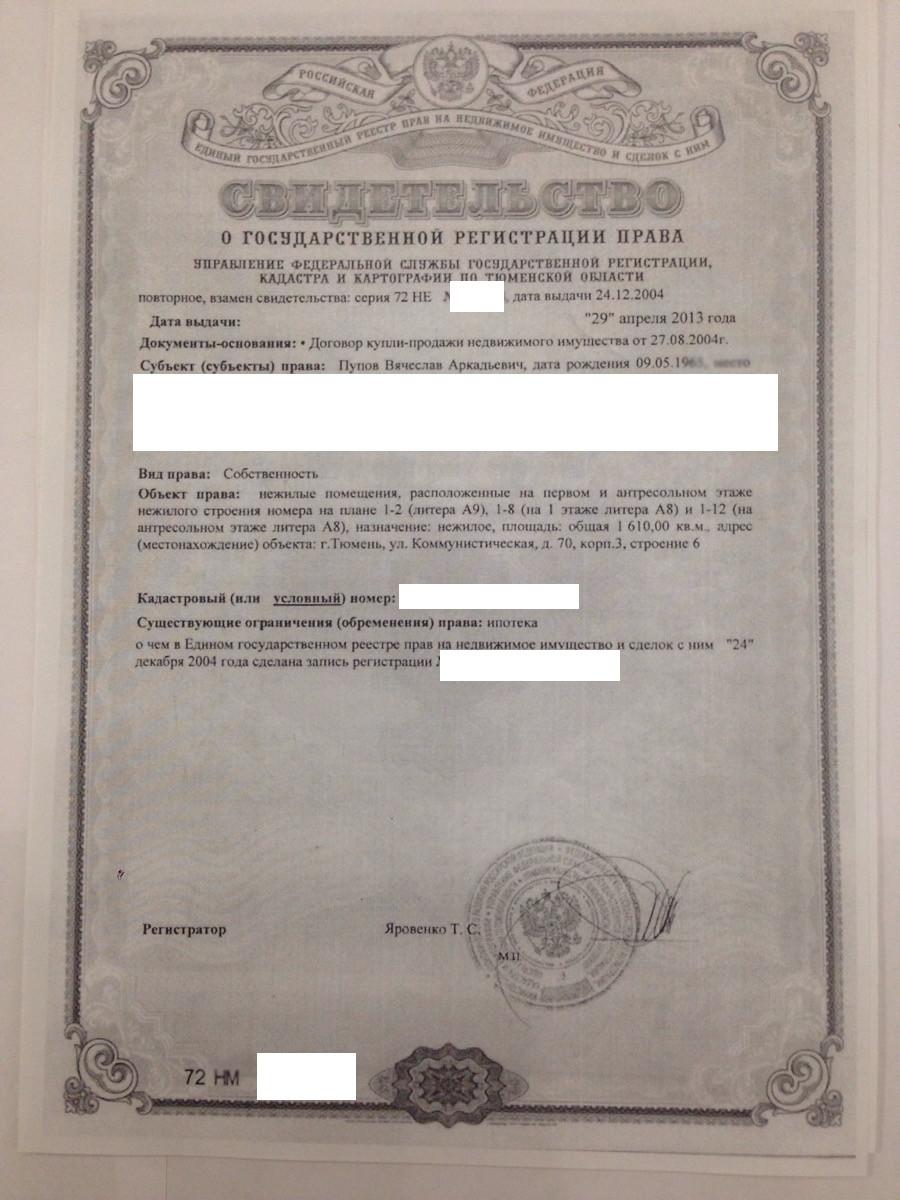Юрадрес Тюмень Коммунистическая